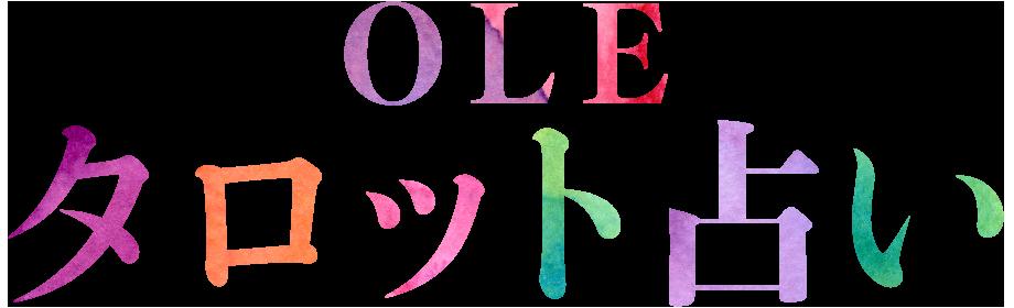 OLEタロット占い