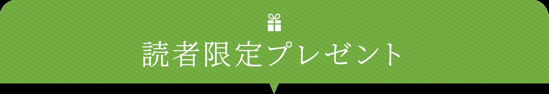 【読者プレゼント】      週刊オーレ編集室が選んだ、週替わりのスペシャルプレゼント!