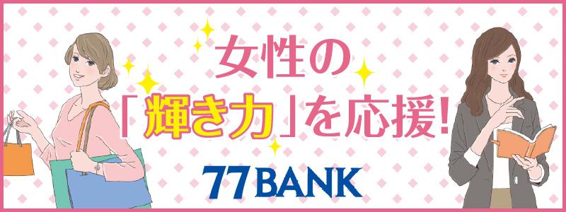 七十七銀行