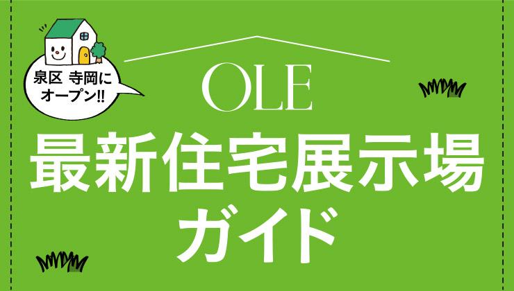 OLE 最新住宅展示場ガイド