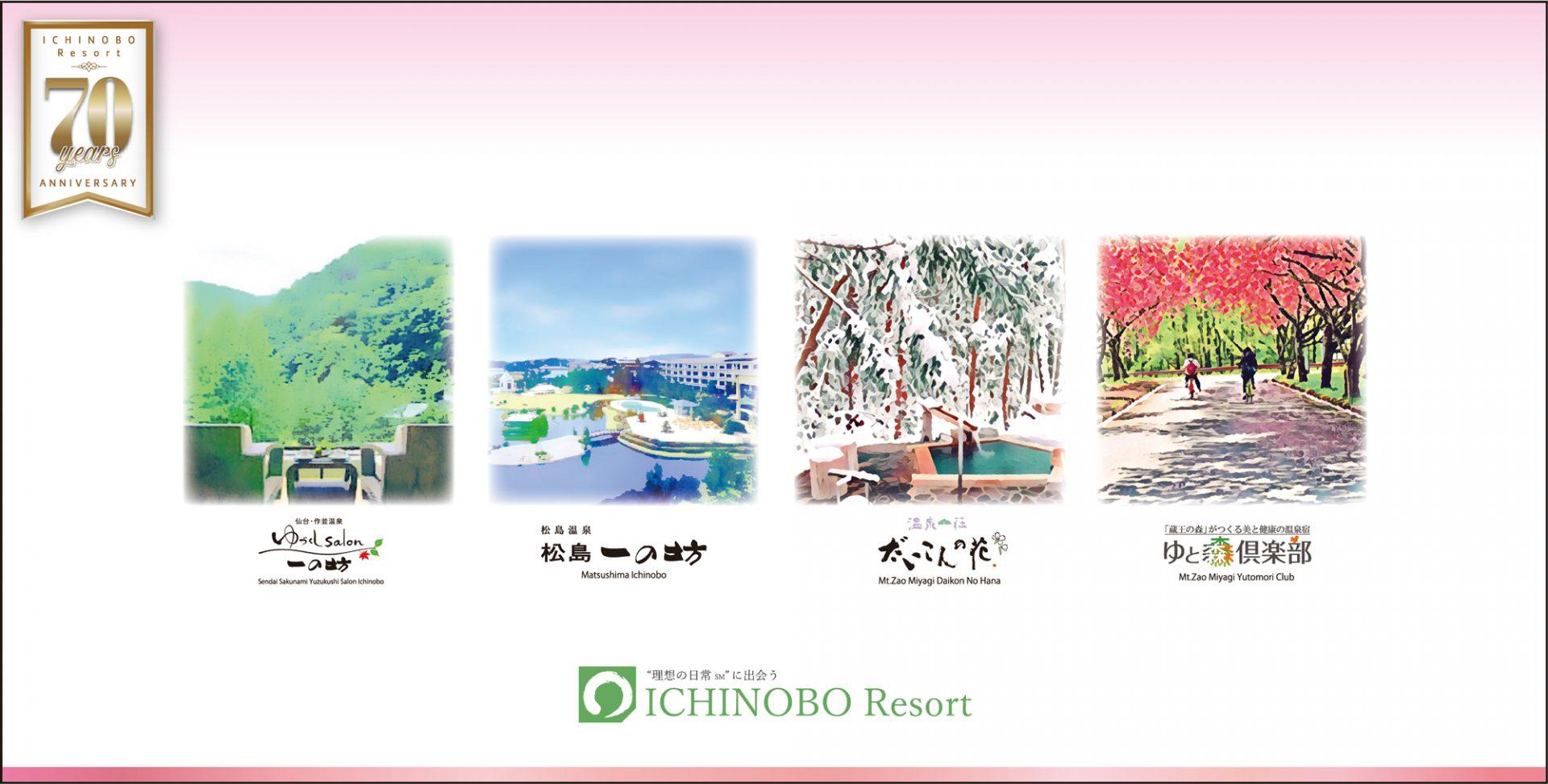 宮城県内で4つの温泉リゾートとレストランを運営する、一の坊リゾートはおかげさまで創業70年。