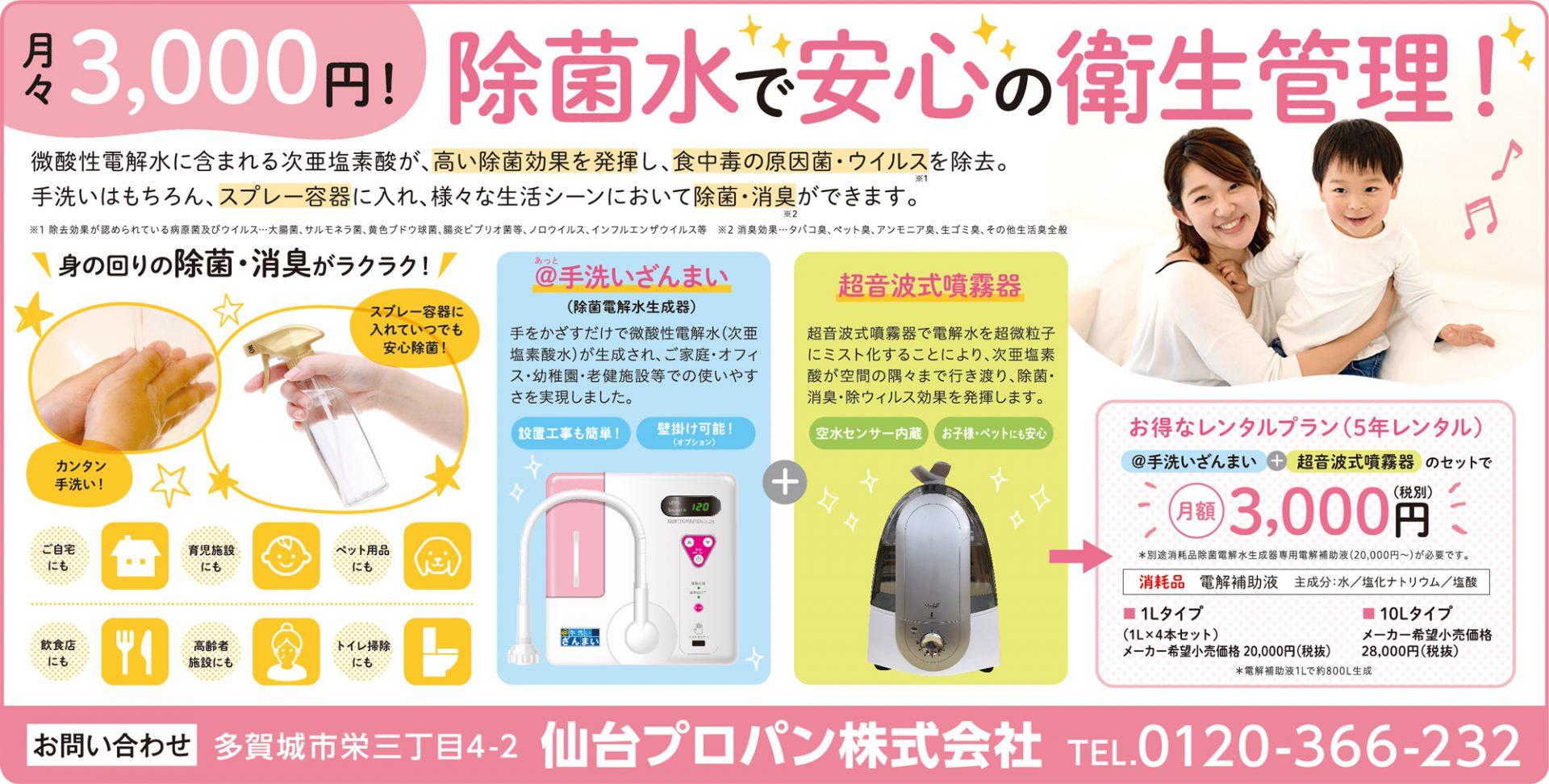月々3,000円からレンタル可能!除菌水で安心の衛生管理ができる仙台プロパンのレンタルプラン