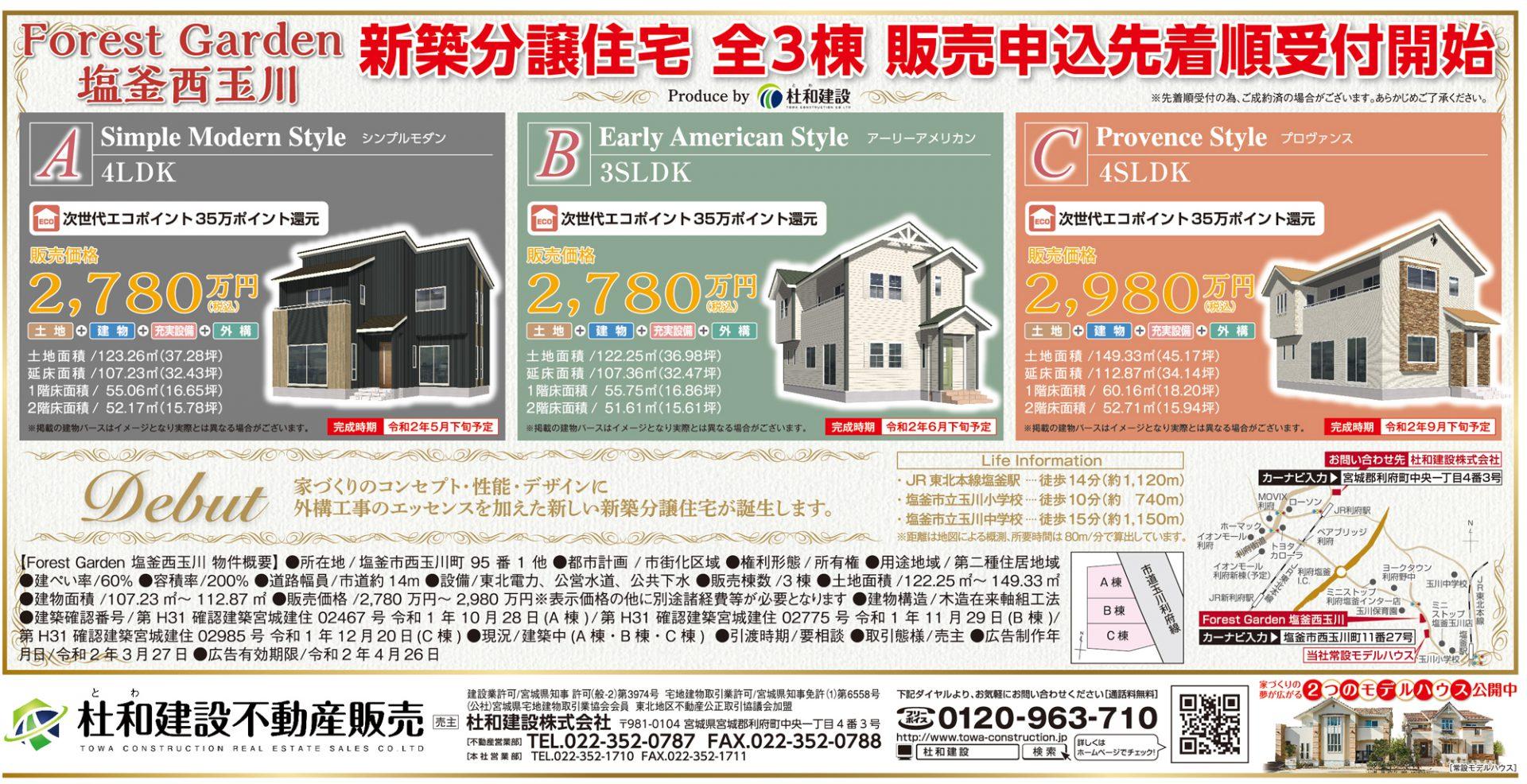 塩釜市西玉川に、それぞれ特徴のある3棟の新築分譲住宅が誕生!
