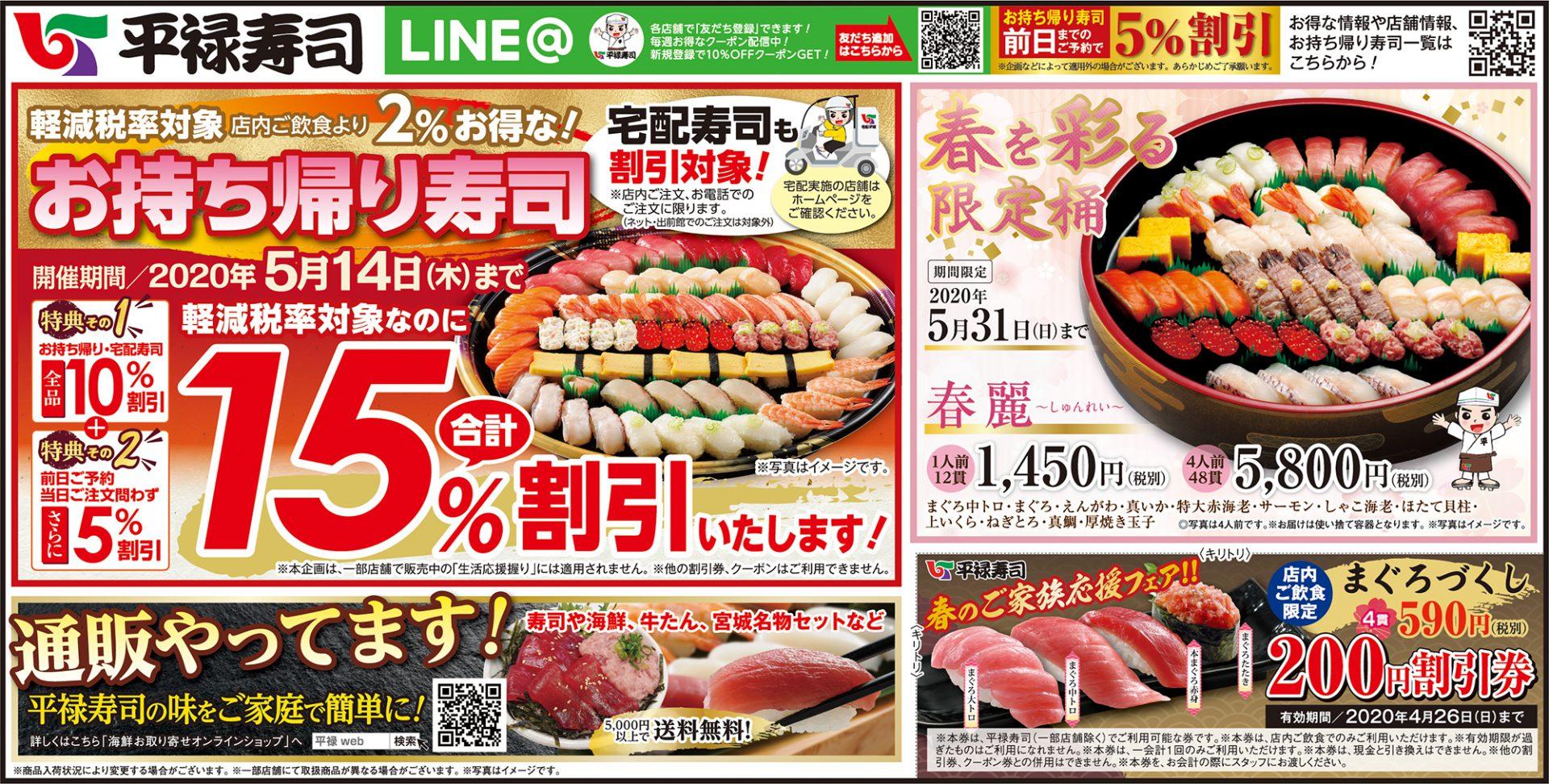 宅配寿司も割引対象!『平禄寿司』のお得な15%割引「お持ち帰り寿司」2020年5月14日(木)まで開催中!