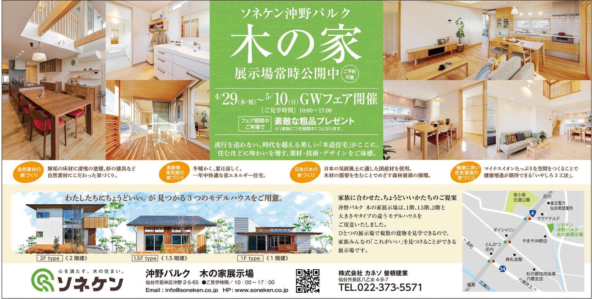 ご予約不要!『ソネケン』沖野パルク「木の家展示場」常時公開中!