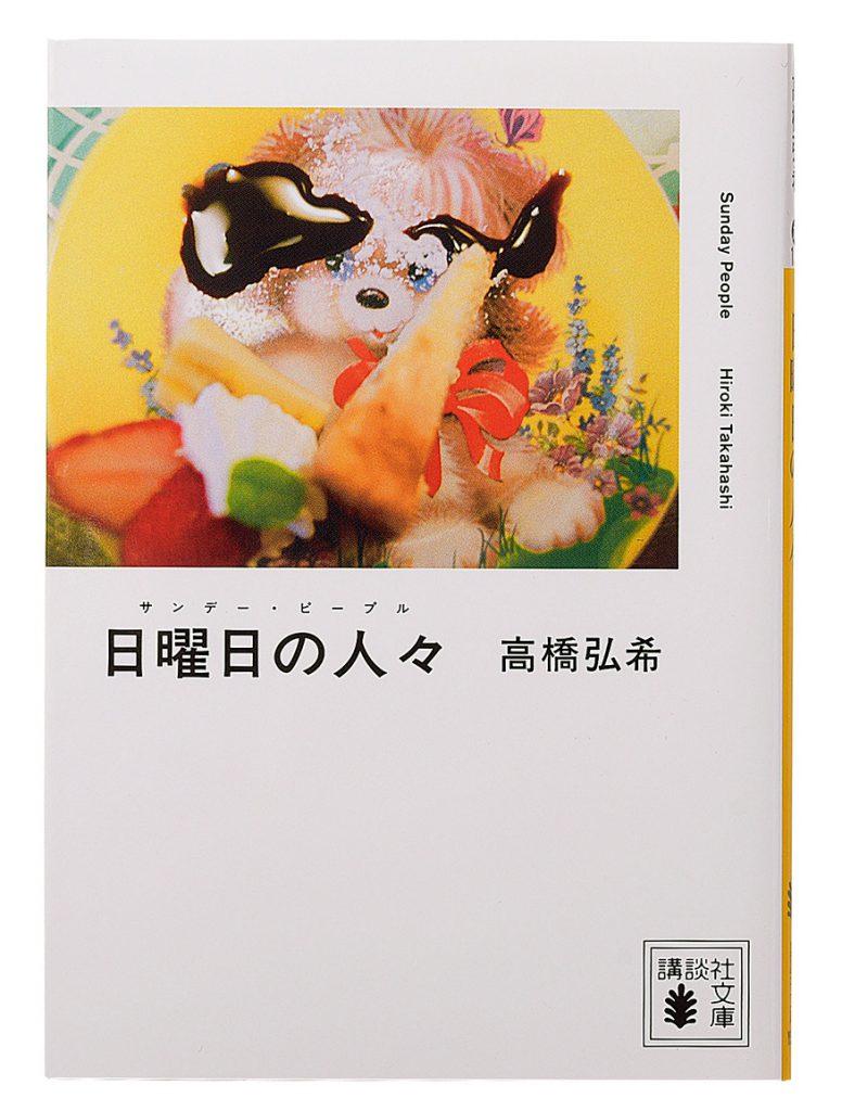 青森出身の実力派作家が描く 傑作青春小説「日曜日の日々」