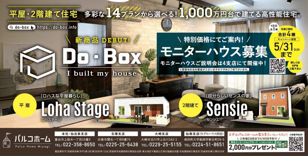 多彩な14プランから選べる!1,000万円台で建てる高性能住宅!