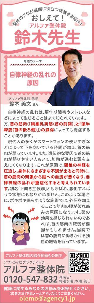 自律神経の乱れの原因とは…!?アルファ整体院の院長・鈴木美文先生が解説!