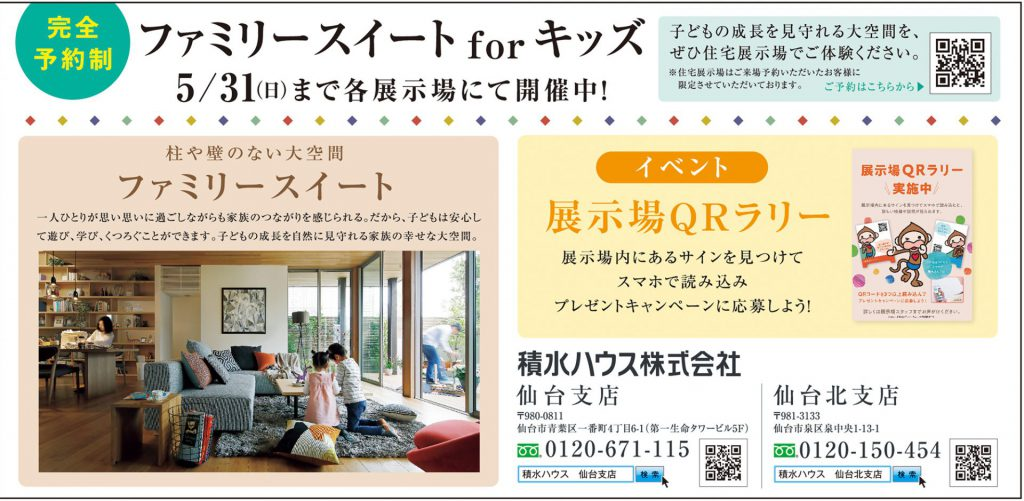完全予約制「ファミリースイートforキッズ」5/31(日)まで各展示場にて開催中!