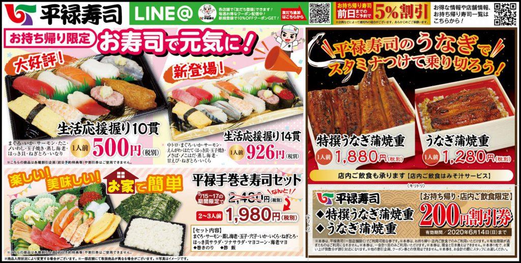 『平禄寿司』の味をご家庭でも楽しめる!LINEで友だち登録するとクーポンプレゼント!