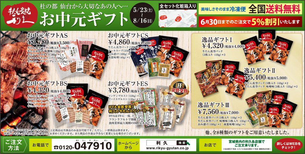 『牛たん炭焼 利久』のお中元ギフトは全国送料無料!