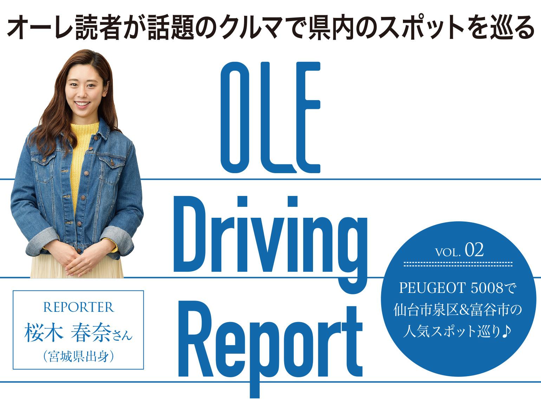オーレ読者が話題のクルマで県内のスポットを巡る OLE Driving Report