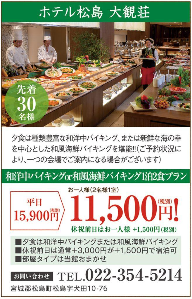 ホテル松島 大観荘