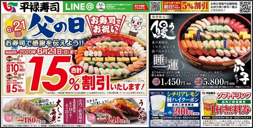 6/21(日)は父の日!『平禄寿司』のお寿司で感謝を伝えよう!