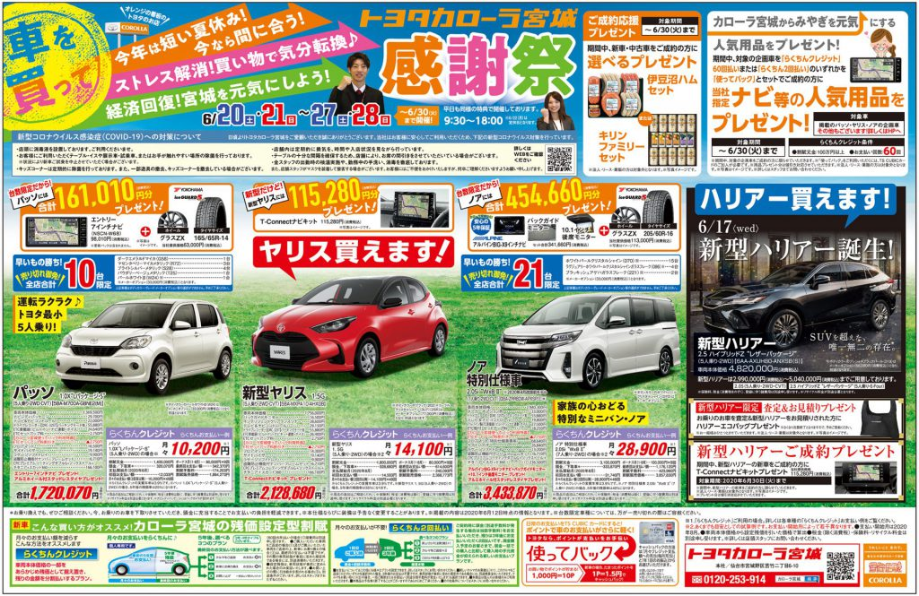 『トヨタカローラ宮城』感謝祭!6/20(土)~30(火)まで開催!