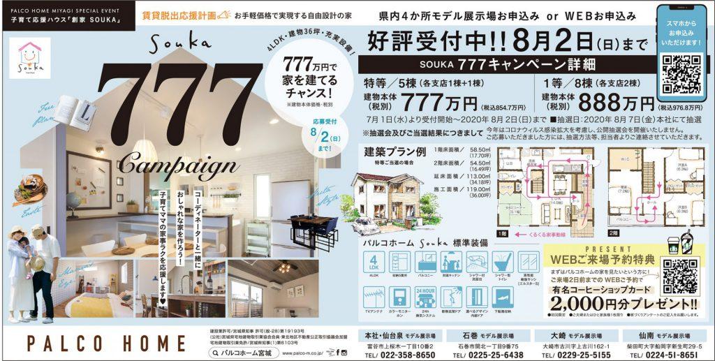 777万円で家を建てるチャンス!『パルコホーム宮城』キャンペーン実施中!