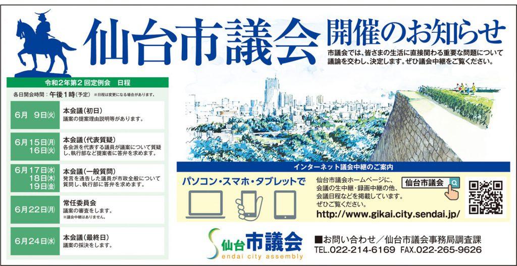仙台市議会 開催のお知らせ