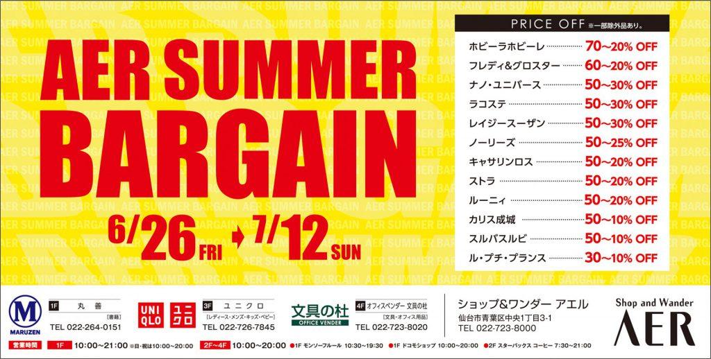 最大70%OFF!『ショップ&ワンダー アエル』サマーバーゲン 6/26(金)~7/12(日)開催!