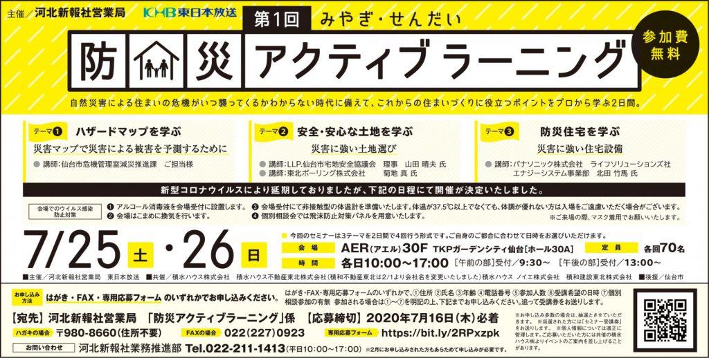 参加無料!7/25(土)・26(日)「第1回みやぎ・せんだい防災アクティブラーニング」開催!