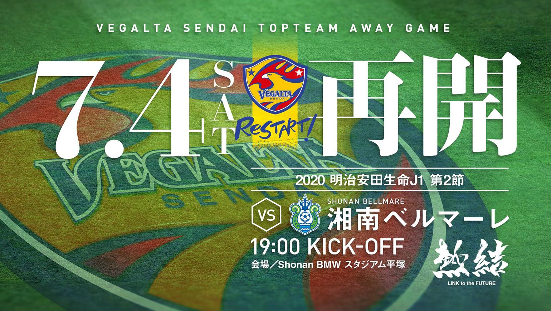 いよいよ再開!2020明治安田生命J1リーグ! お家から、ベガルタ仙台に熱い応援を届けよう!