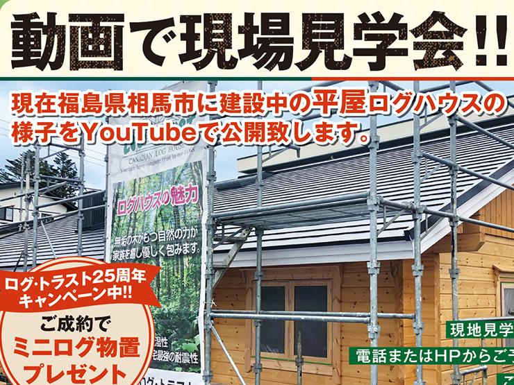 動画で現場見学会!現在福島県相馬市に建設中の平屋ログハウスの様子をYouTubeで公開!