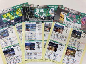 大好評「せんだい・みやぎ絆の宿キャンペーン」 「Go Toトラベル」と併用で1泊2食3,250円〜!