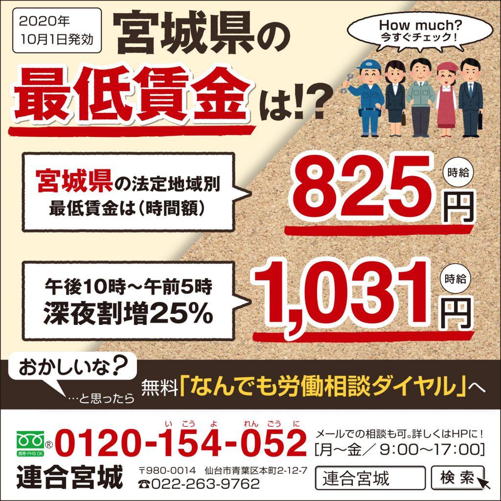 宮城県の最低賃金って、知っていますか?おかしいな?と思ったら連合 ...