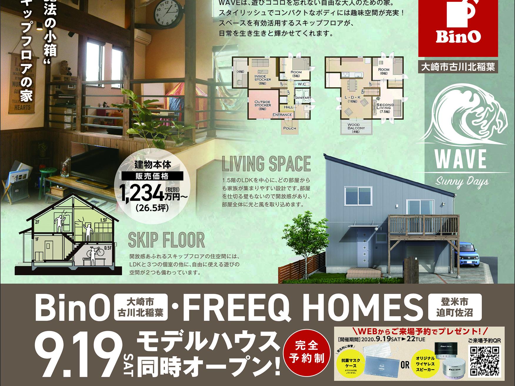「BinO」「FREEQ HOMES」9/19モデルハウス同時オープン!