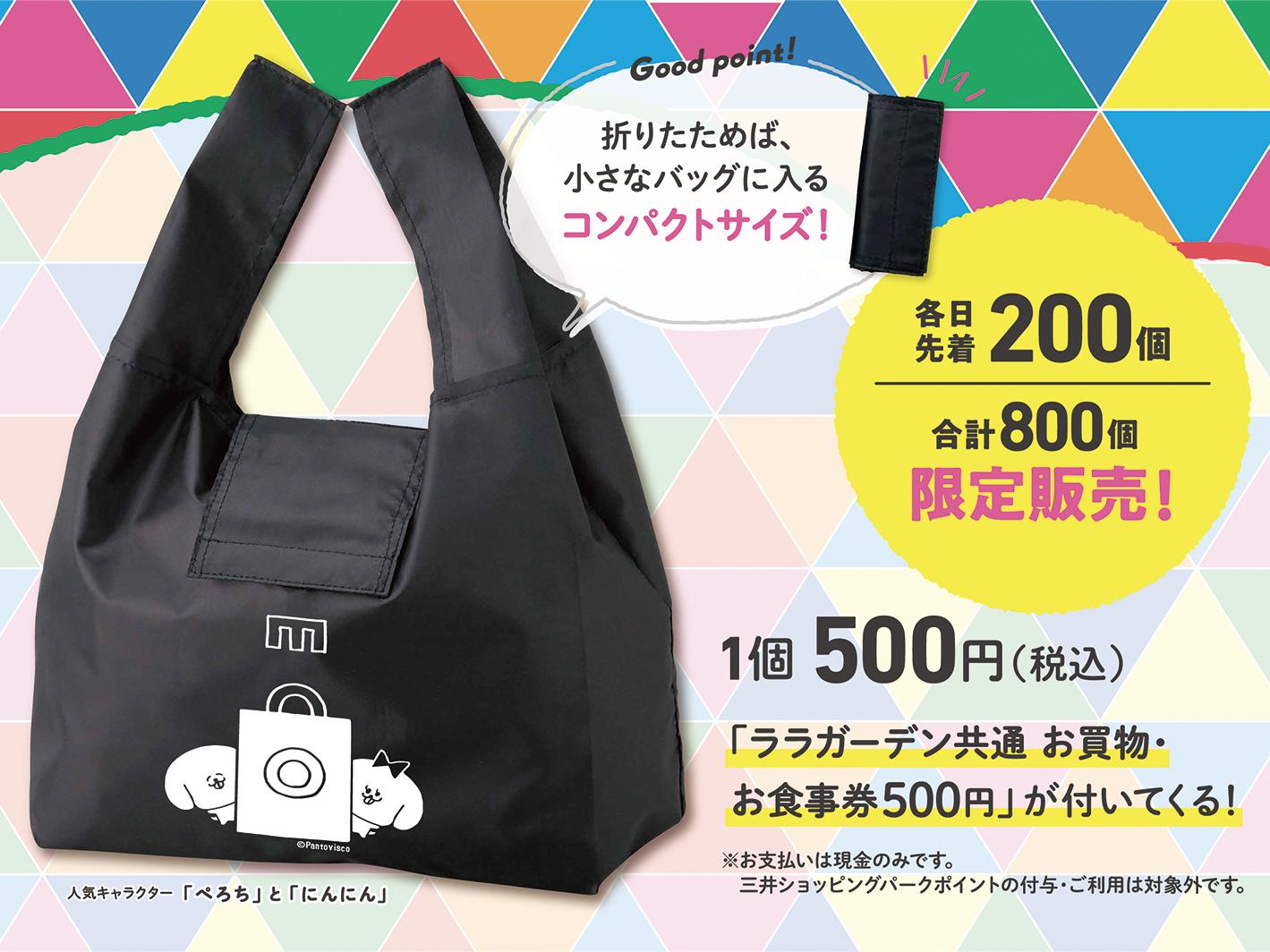 『ララガーデン長町』×マルチクリエイター「パントビスコ」 オリジナルエコバッグを9/19㈯〜22(火•祝)限定発売!