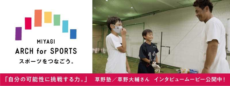 MIYAGI ARCH for SPORTS スポーツをつなごう。 「自分の可能性に挑戦する力。」草野塾/草野大輔さん インタビュームービー公開中!