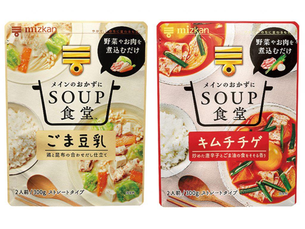 スープ食堂 4品セット[ごま豆乳スープ・キムチチゲスープ]