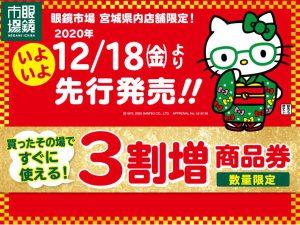 眼鏡市場宮城県内店舗限定!3割増商品券12/18(金)より先行販売!