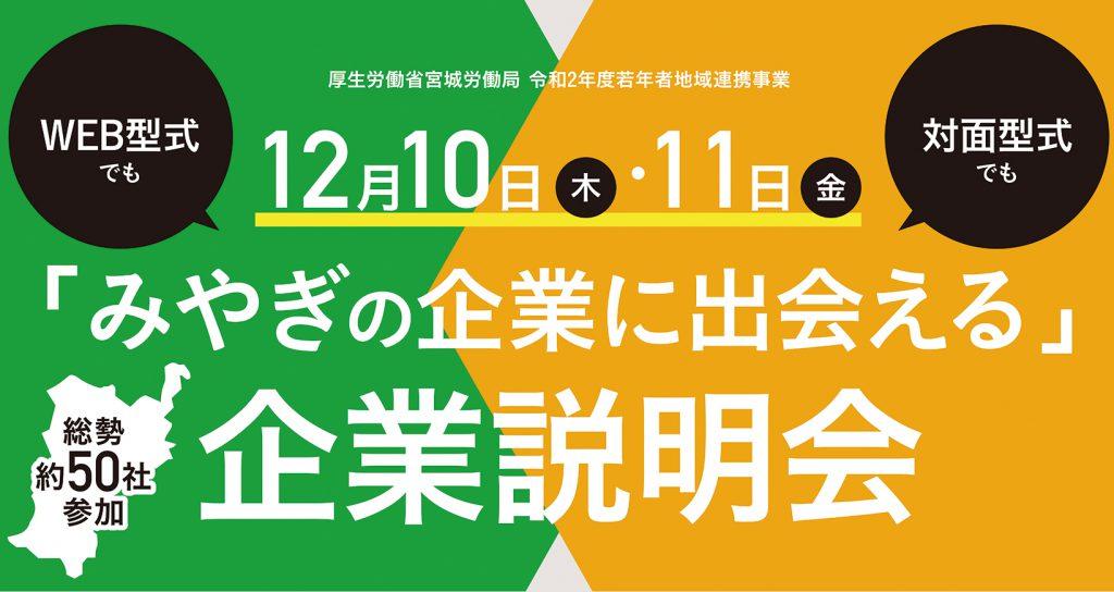 201204_miyagijobcafe