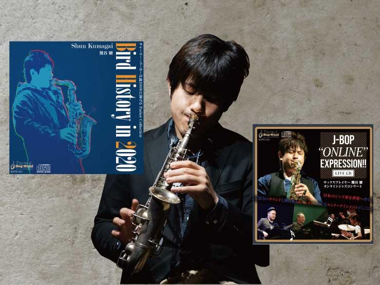 自宅でジャズを堪能!仙台出身サックスプレイヤー熊谷駿