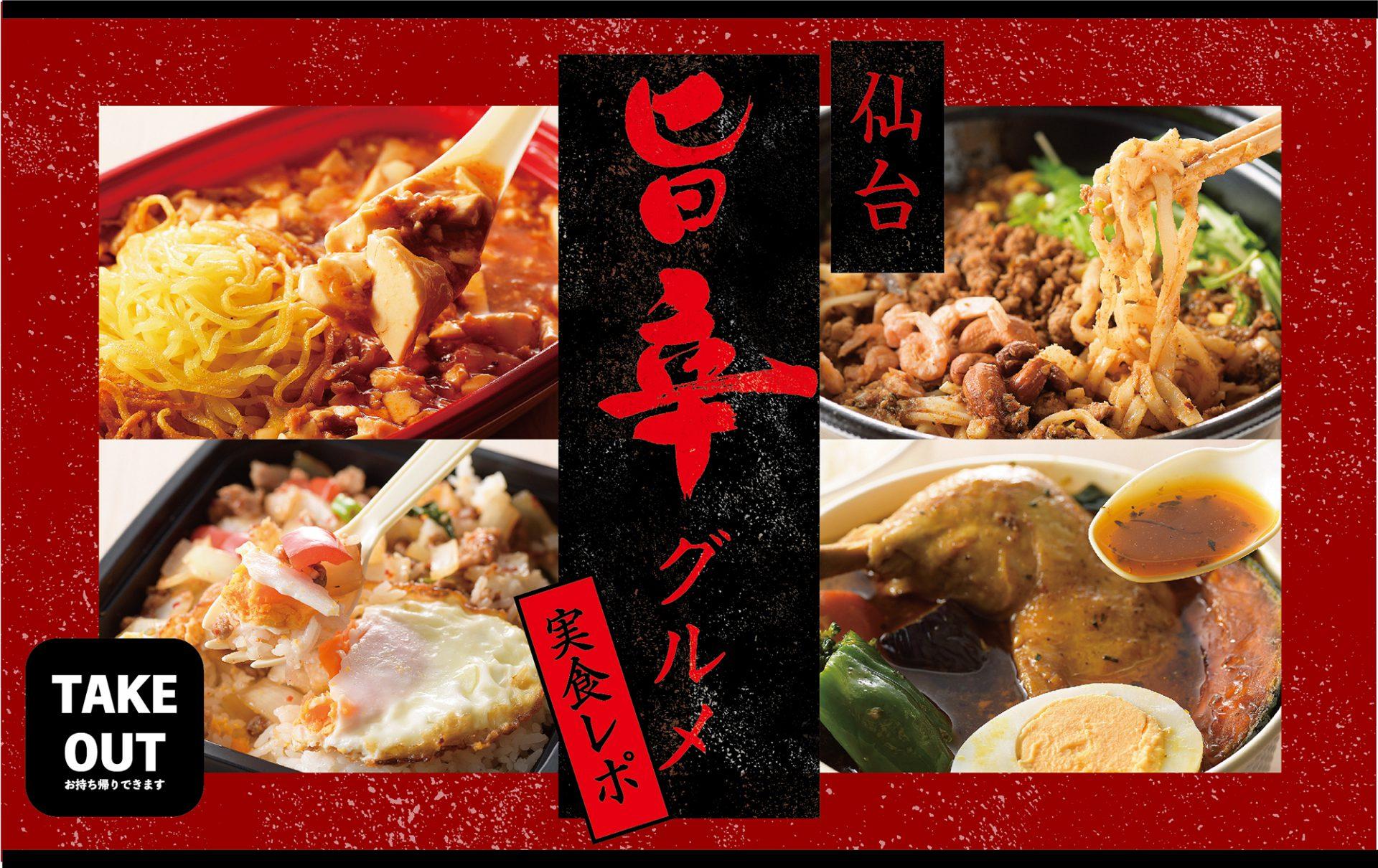 【実食レポ】必見!仙台「旨辛」グルメ特集!〈テイクアウト篇〉