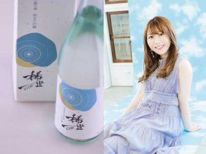 涌谷町黄金大使・安野希世乃さんプロデュース「純米大吟醸『稀世』」で全国に向けPR