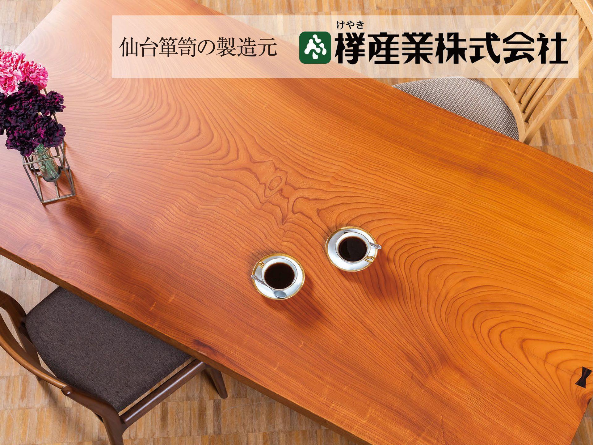 4/17㈯~25㈰『欅産業』にて 一枚板クリアランスセール&Go To Keyaki キャンペーン開催!日常に木のぬくもりをプラス唯一無二の銘木一枚板が大集合