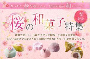 仙台の絶品「和スイーツ」〜春を告げる 桜の和菓子特集〜