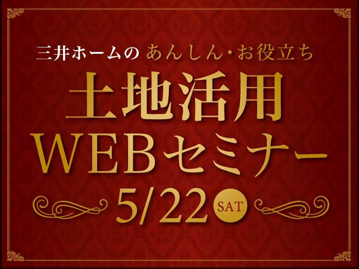 土地活用について学ぶ。三井ホームのWEBセミナー開催。