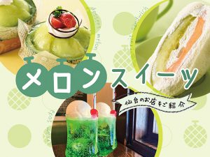 """仙台の気になる""""メロンスイーツ""""を実食レポ!"""