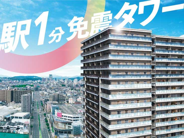 東西線「卸町」駅1分、三井不動産レジデンシャルの免震タワーマンション誕生。