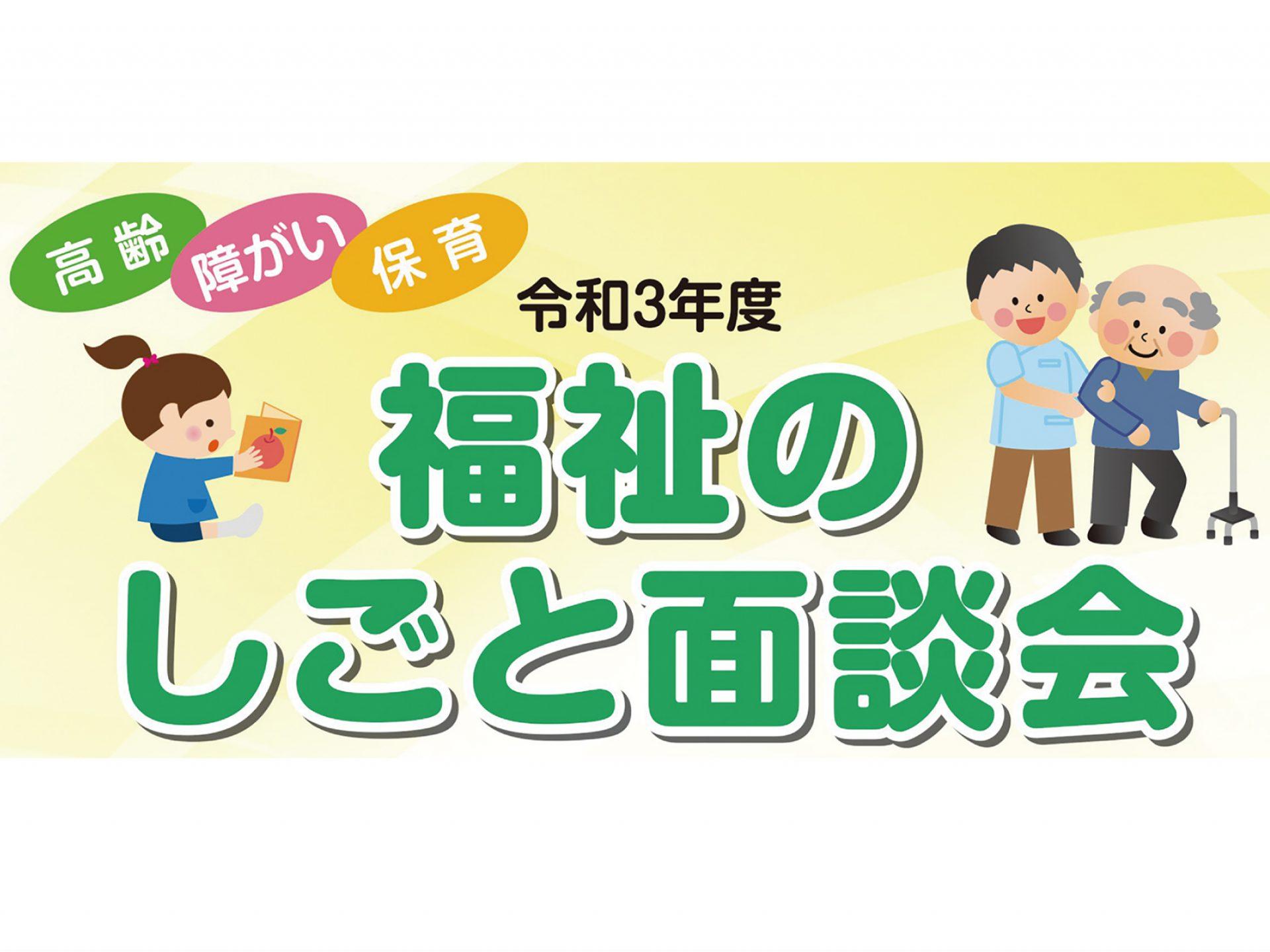 福祉の職場・仕事に関心のある方へ! 6/20㈰アエル21階で面談会開催!