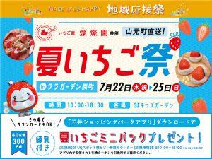 7/22㈭㈷〜4日間開催! 夏いちご祭 in ララガーデン長町
