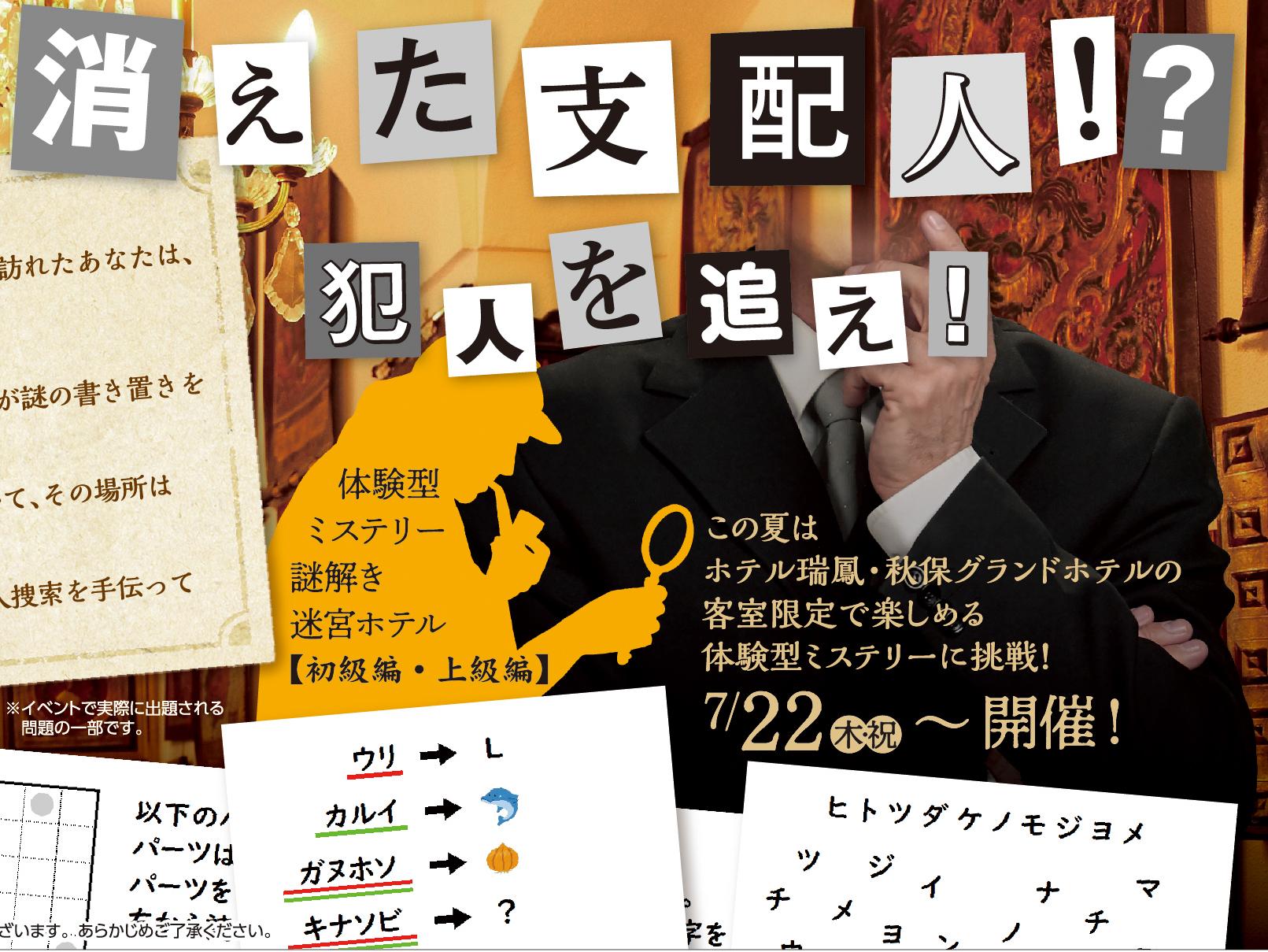客室で楽しめる謎解きに挑戦!『瑞鳳』『秋保グランドホテル』夏休み特別企画7/22(木・祝)より開催!