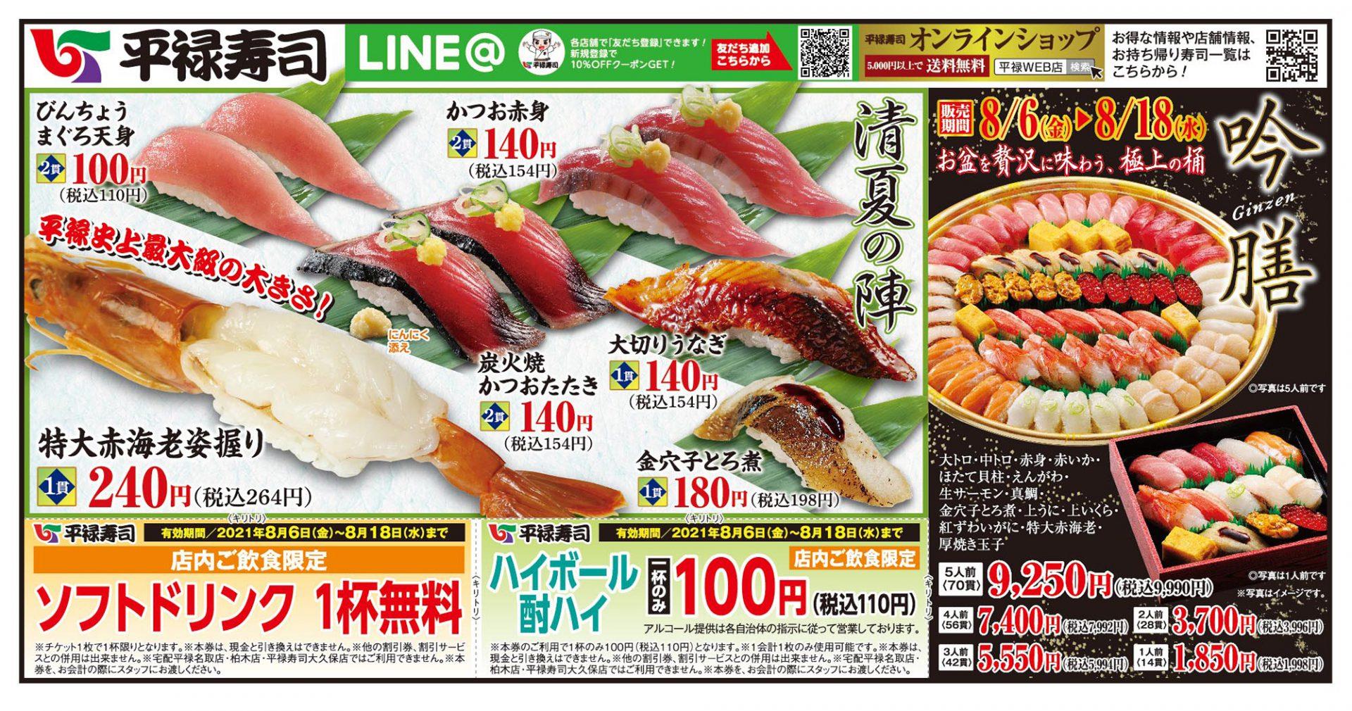 おうちで楽しむ贅沢寿司!『平禄寿司』から「お持ち帰り寿司」期間限定販売!