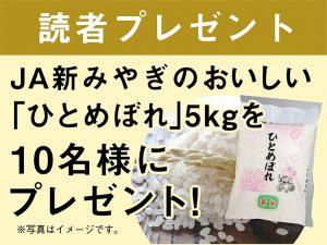 『JA新みやぎ』からオーレ読者限定プレゼント!