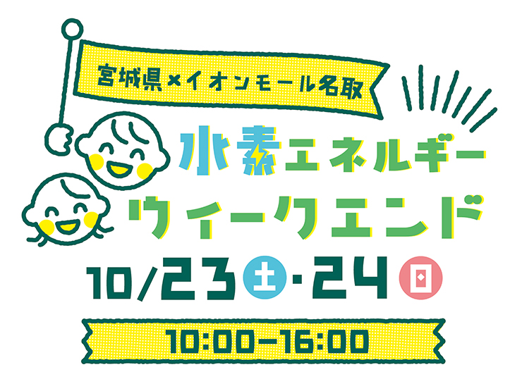 オーレ×宮城県 水素の力で宮城の未来を明るく!vol.1