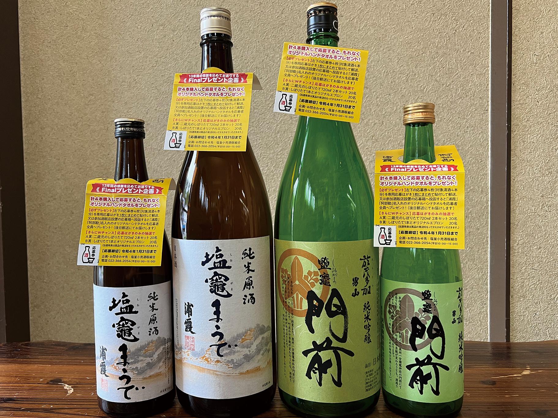 211015_sake