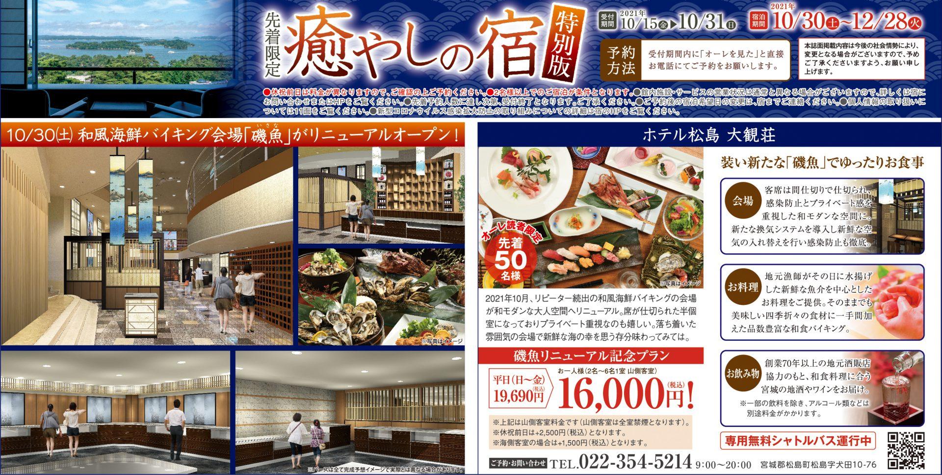 211015_taikanso_4d_ol.jpg