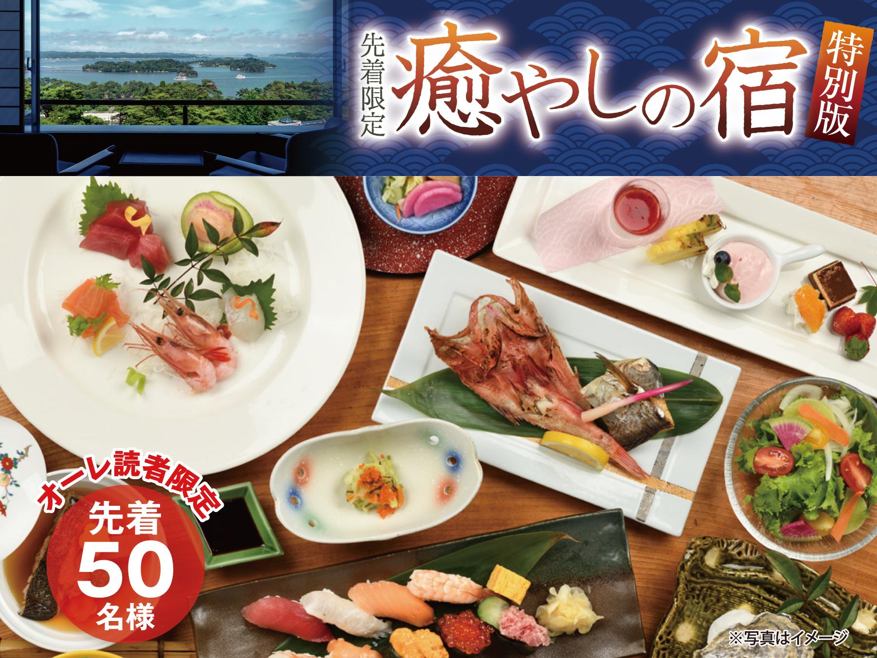 先着限定「癒やしの宿」特別版 『ホテル松島 大観荘』「磯魚」リニューアル記念プラン